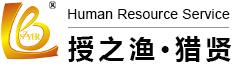 重庆猎贤企业管理顾问有限公司